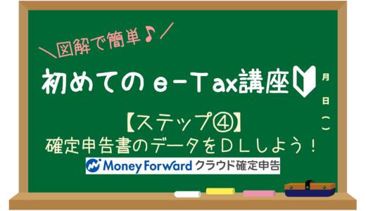 e-Taxで確定申告④確定申告書のデータをダウンロードしよう!MFクラウド確定申告の場合