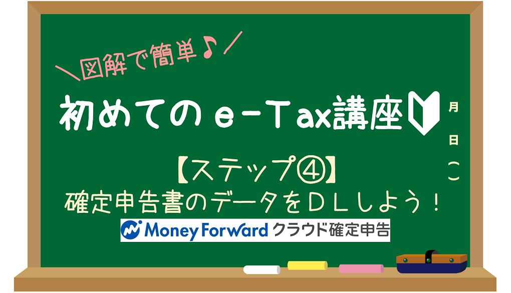 マネーフォワード 確定申告 e-Tax