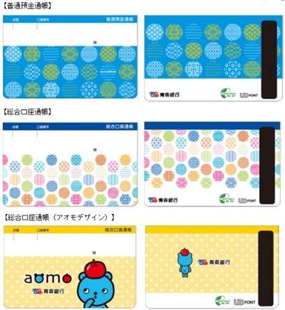 青森銀行 通帳 デザイン