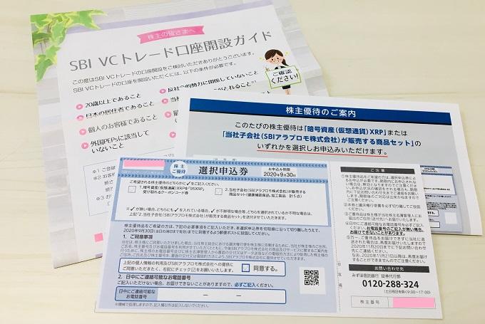 株主優待 SBI