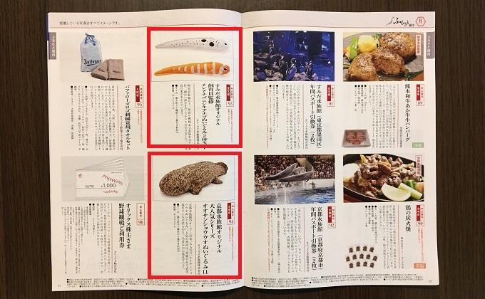 株主優待 オリックス