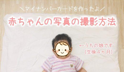 マイナンバーカードの赤ちゃん写真を撮ってみた!簡単な撮影方法を伝授します