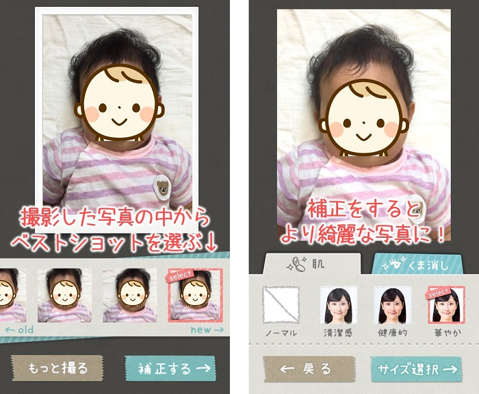 マイナンバーカード 赤ちゃん 写真