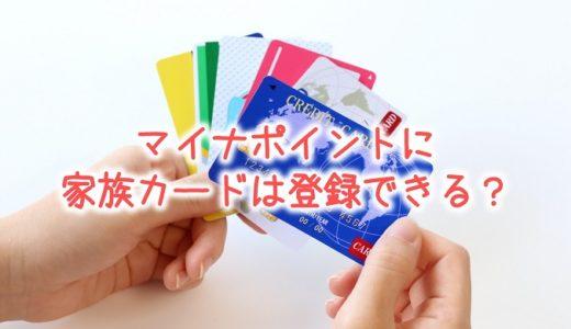 マイナポイントに家族カードは紐付けできる?クレジットカード会社の対応まとめ