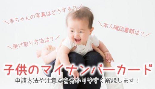 マイナンバーカード子供の申請方法と注意点を分かりやすく解説!