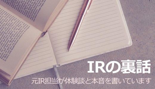 元IR担当がぶっちゃける「IRの裏話」シリーズ記事一覧